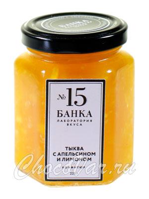Конфитюр Тыква с Апельсином и Лимоном Стекло 200 мл