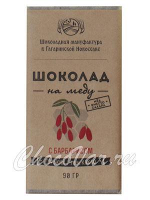 Шоколад на меду Барбарис